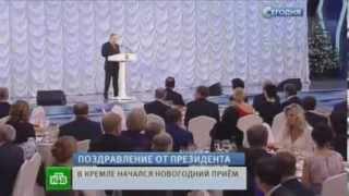 Новогодний тост от Путина на  приёме в Кремле