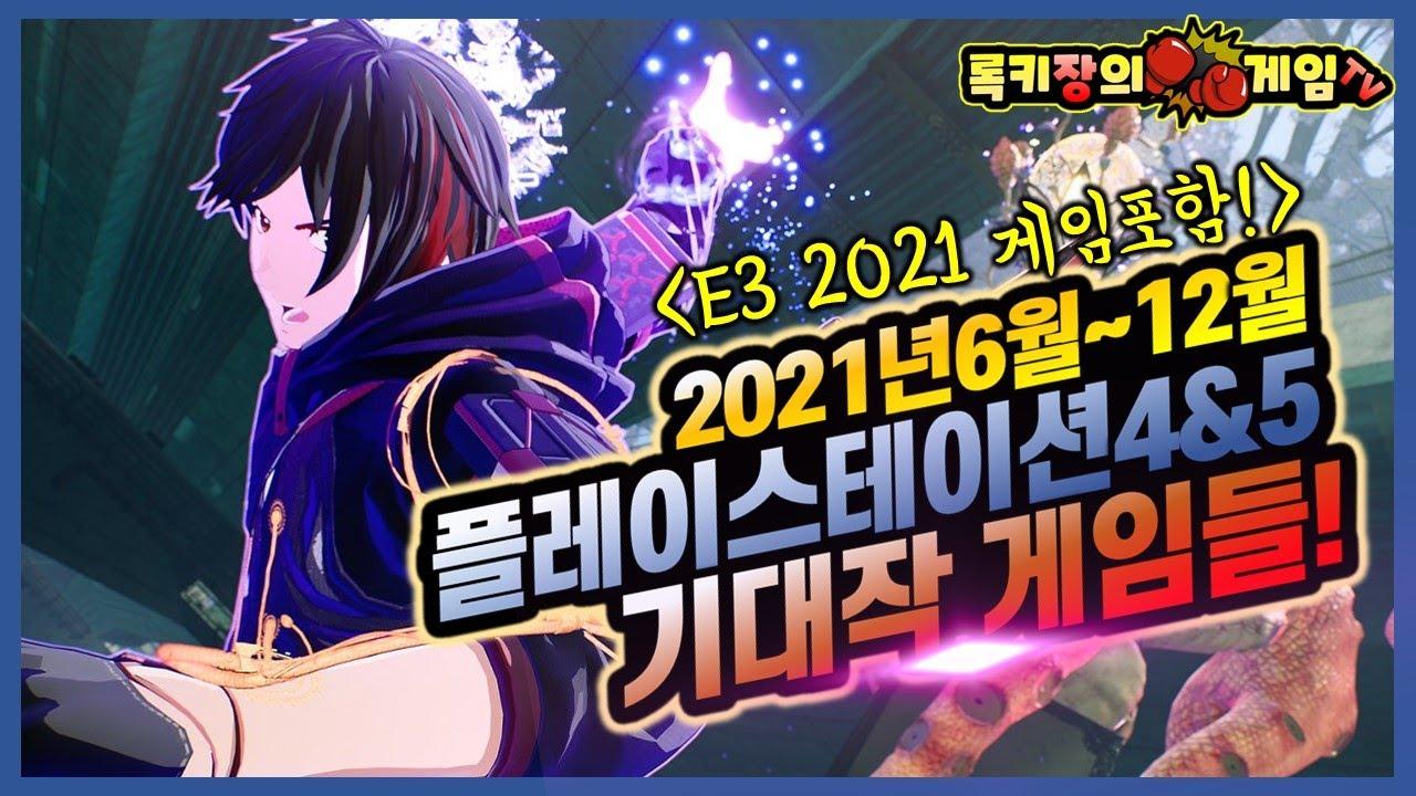 [E3 2021포함!] 2021년6월~12월 플레이스테이션4&5 기대작게임들 소개!