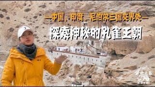 西藏阿里的一座荒山上,藏着一个尘封的世界,它是古老的孔雀王国【旅行嘉日记】