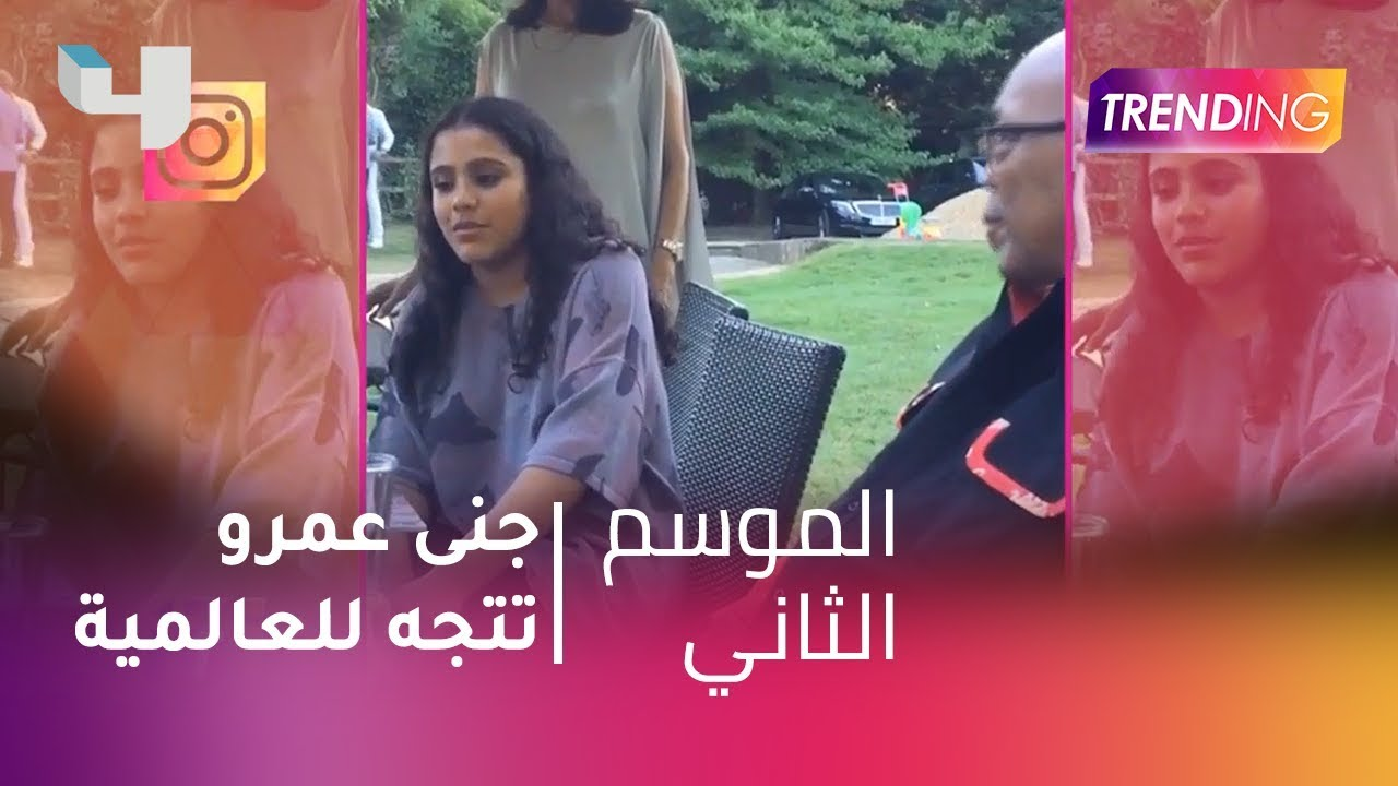 #MBCTrending - جنى عمرو دياب تتجه للعالمية .. صوتها تتر نهاية فيلم Bayou Caviar  للنجم كوبا جودينج