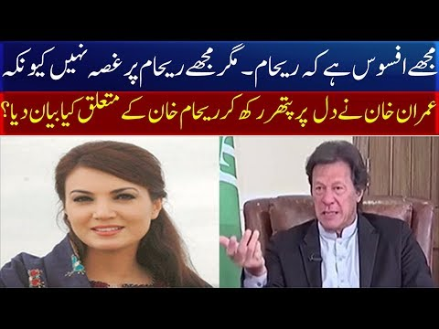 Imran khan responce at Reham khan interview in India