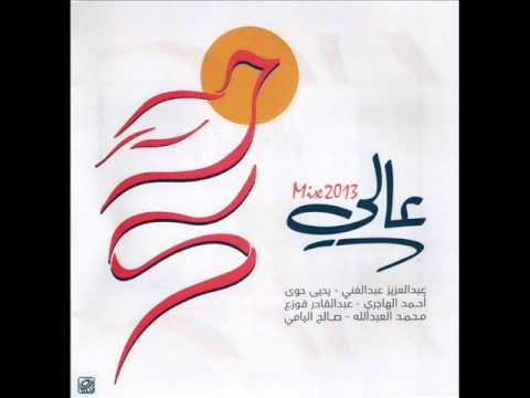 عالي | ألبوم عالي MIX 2013 | عبد العزيز عبد الغني thumbnail
