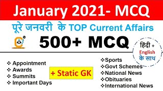 January 2021  Best 500+ Current Affairs MCQ for BANK , SSC , Railway , Other Govt Exams screenshot 2