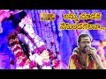 Ninnu Chudaka Nenu Undagalana Song - Telugu Most Popular Devotional Songs 2019