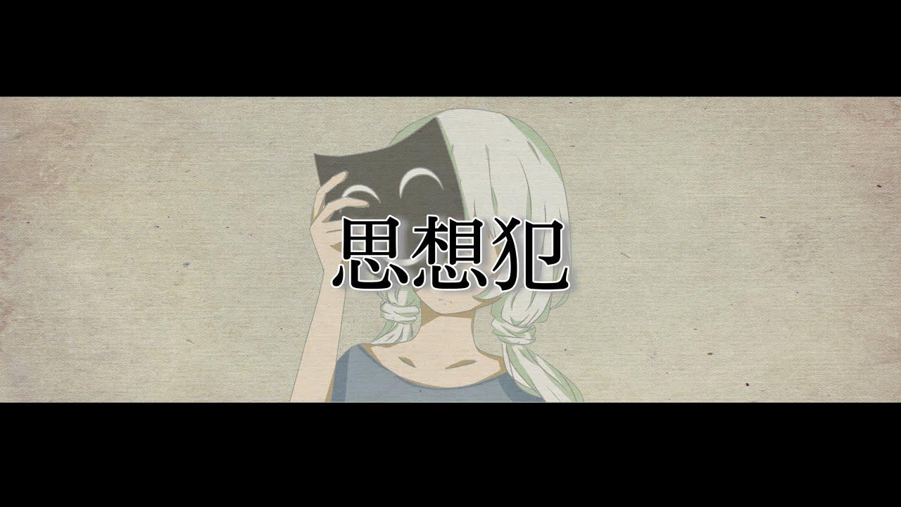 ヨルシカ-「思想犯 」/cover.柏モチ。【歌ってみた】