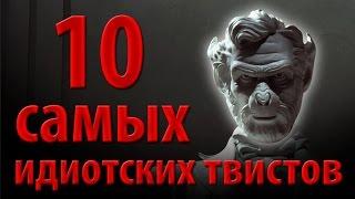 10 самых идиотских твистов