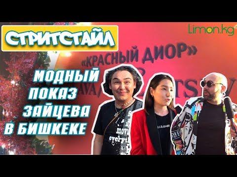 Look Кайрата Кыргыза и бишкекского бомонда на показе Вячеслава Зайцева