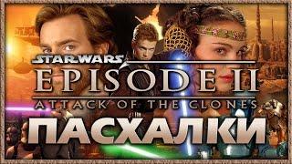 Пасхалки в фильме Звездные войны 2 - Атака клонов / Star Wars 2 - Attack of the Clones [Easter Eggs]