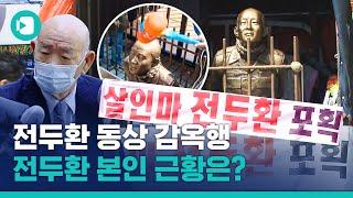 머리 쥐어박히고 감옥 갇힌'전두환 동상'…