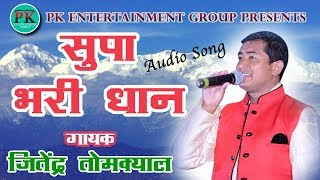 Jitendra Tomkyal Latest Kumaoni Song, Supa Bhari Dhan