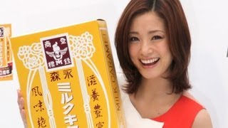 女優の上戸彩さんが、発売100周年を迎える森永製菓の「森永ミルクキャラ...