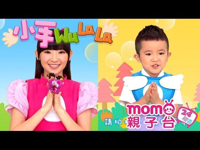 momo親子台 | 【上山打老虎】小手WuLaLa EP05【官方HD完整版 】