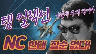 [수삼TV] 리니지2M 용사 카카롯 템 컬렉션 (NC 한테 질수 없다)