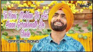 Tu Rani Mehlan Di Asi Haan Gorakhnath De Chele (FULL SONG) Ammy virk ||Punjabi New Song|| ||JMD2020