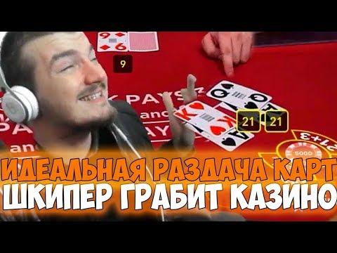 🎰 ИДЕАЛЬНАЯ РАЗДАЧА КАРТ |  ШКИПЕР ГРАБИТ КАЗИНО | СЛОТЫ | БЛЕКДЖЕК