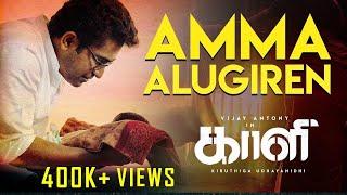 Amma Alugiren Official Song | Kaali | Vijay Antony | Kiruthiga Udhayanidhi