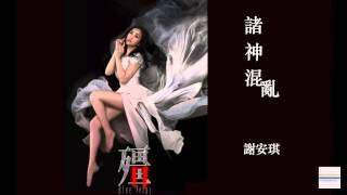 謝安琪 電視劇 殭 主題曲 諸神混亂 offical MV