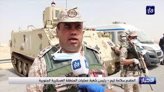 القوات المسلحة في المنطقة العسكرية الجنوبية تنفذ أوامر الدفاع إضافة إلى ضبط الحدود  - 6/4/2020