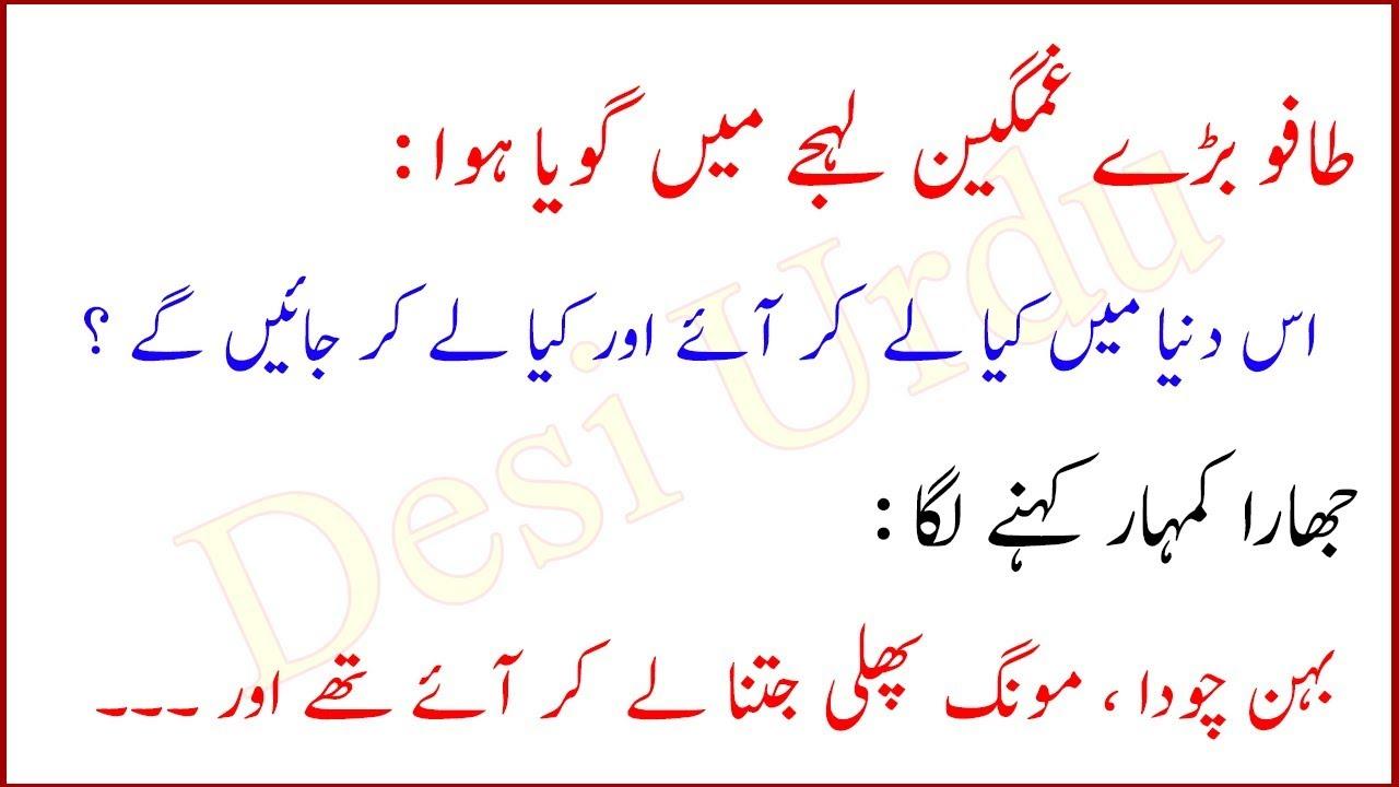 pakistani funny pakistani funny urdu latifay funny jokes