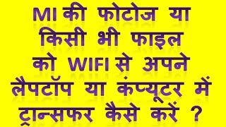 How to transfer mi mobile data into pc by wifi without internet | mi mobile se data pc me kaise dale