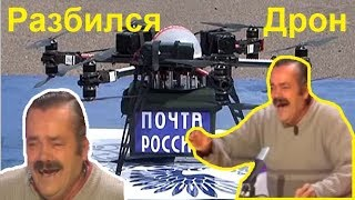 Испанец о разбившемся дроне Почты России