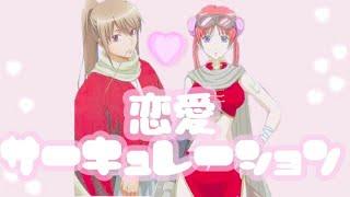 【MAD】沖神で恋愛サーキュレーション