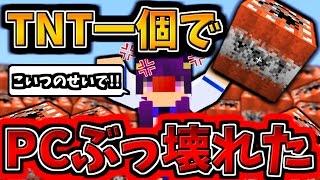 【Minecraft】大激怒!!TNT1個でPCがぶっ壊れました…!!【ゆっくり実況】【マインクラフトmod紹介】 thumbnail