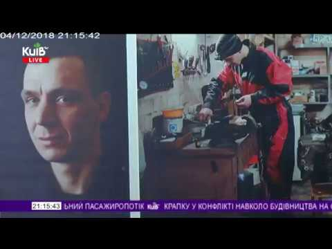 Телеканал Київ: 04.12.18 Столичні телевізійні новини 21.00