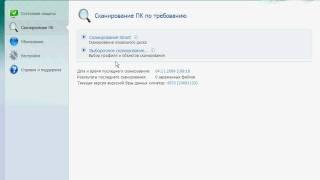 Обзор интерфейса ESET NOD32: Стандартный режим (3/10)