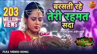 Barasati Rahe Teri Rahemat Sada - बरसती रहे तेरी रहमत सदा - Bhojpuri Qawali Song 2018