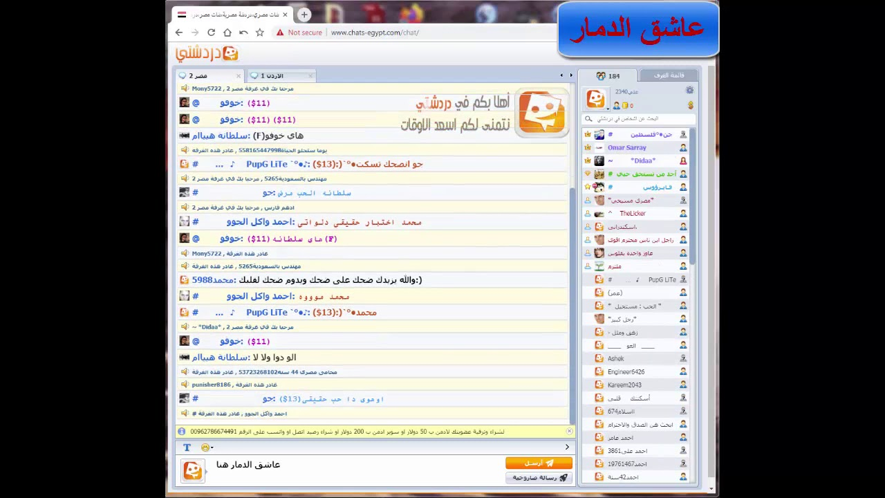 شات نجوم العرب دردشة نجوم 11
