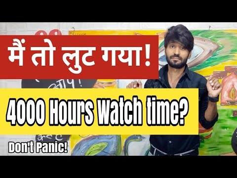 मैं लूट गया! 4000 Hours Watch Time?  Dont Panic!