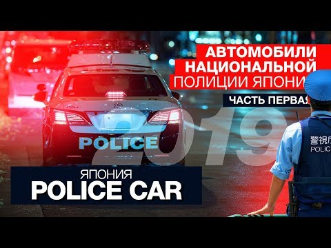 Автомобили японских полицейских [ часть первая ]