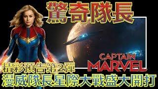 W電影隨便聊_驚奇隊長(Captain Marvel)_預告分析第2彈