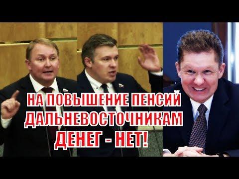 Госдума отказал пенсионерам дальневосточникам в повышении пенсии!