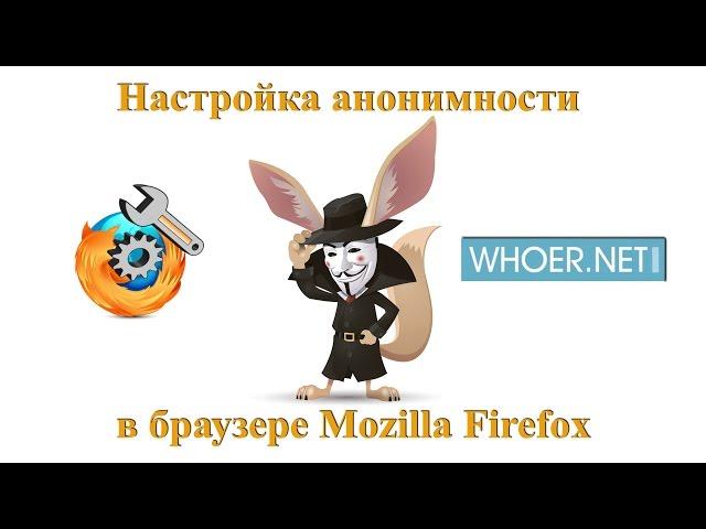 Настройка анонимности в браузере Mozilla Firefox