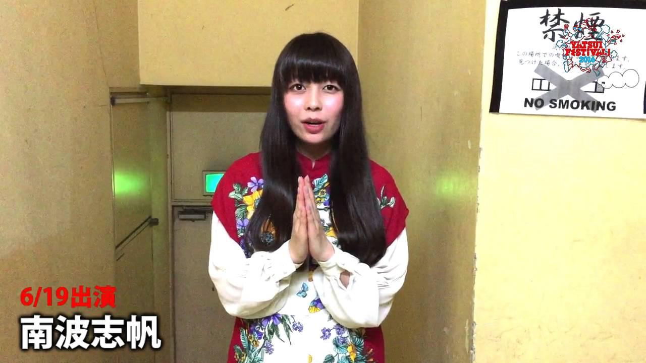 南波志帆さんからコメントいただきました! - YouTube