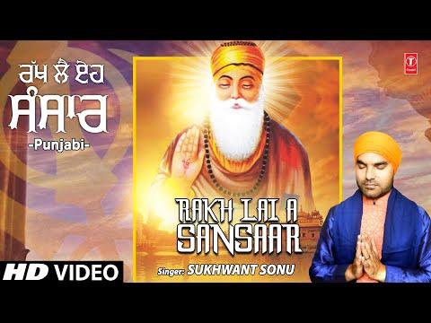 Rakh Lai A Sansaar I SUKHWANT SONU I Guru Nanak Bhajan I Full HD Video Song