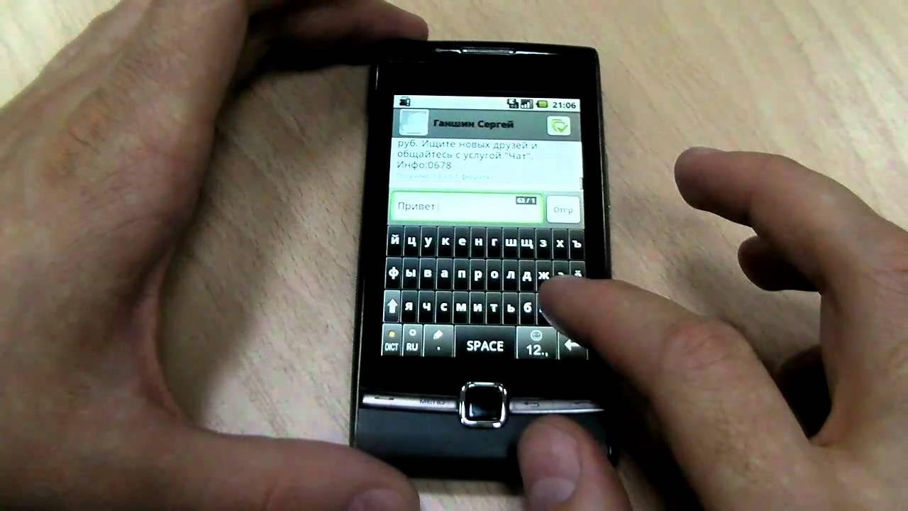 Мобильного знакомство билайн с