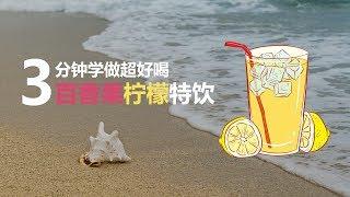 百香果柠檬特饮!3分钟学会!超好喝!夏季必备!