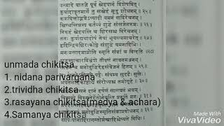 Ayurveda sloka song #unmaada chikitsa  #BAMS #chikitsa sutra # shortcut to recite sloka