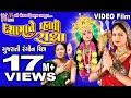 Dashama Ne Vahali Radha || Mamta Soni || Gujarati Full Movie ||