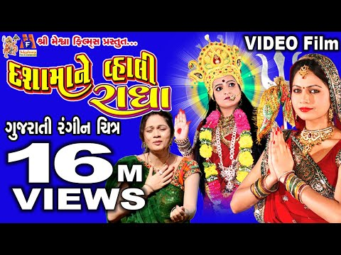 Dashama Ne Vahali Radha || Mamta Soni || Dashama Full Movie ||