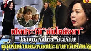 """""""พันโทลัดดา ดักเวิร์ธ"""" ส.ว. ลูกครึ่งไทยในอเมริกา ตัวเต็งขึ้นแท่น รองประธานาธิบดีสหรัฐคนต่อไป"""