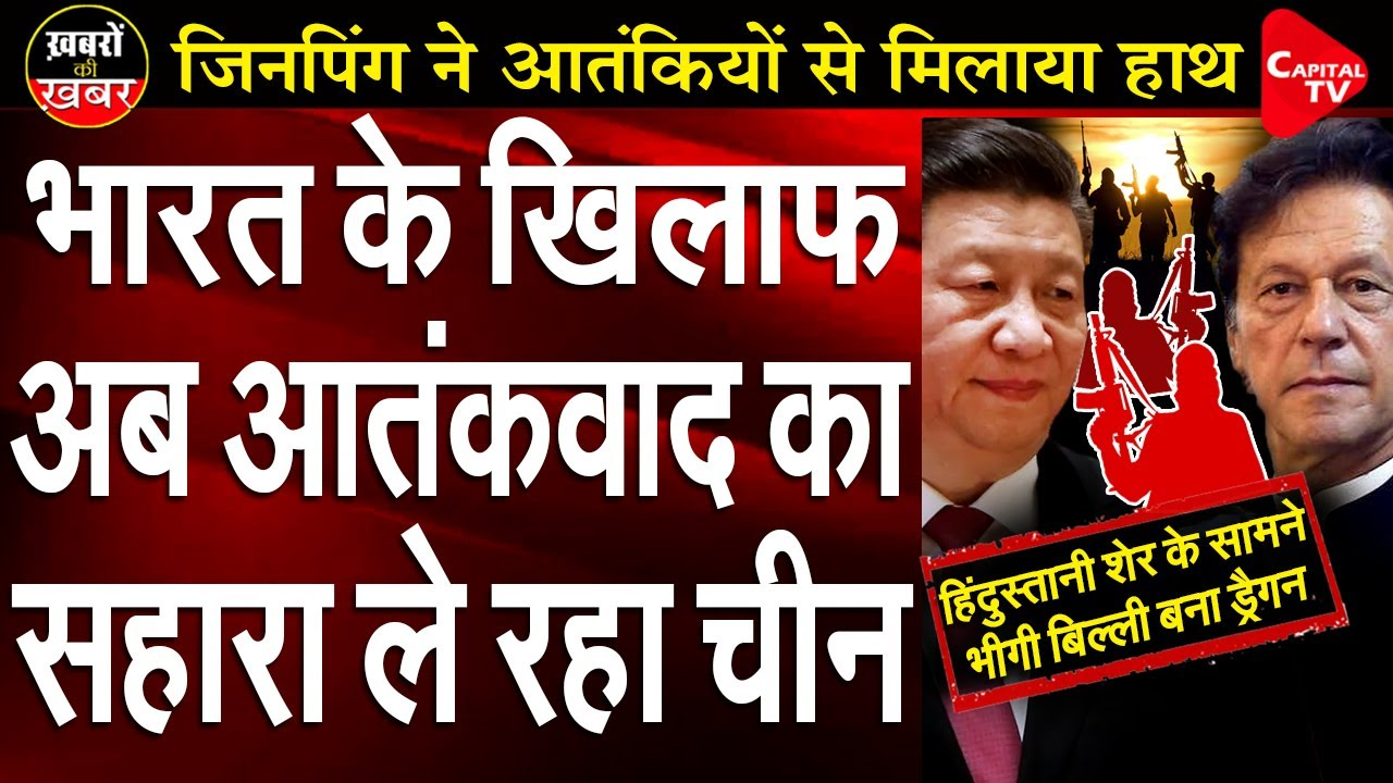 China frighten of the power of Indian Army | Capital TV