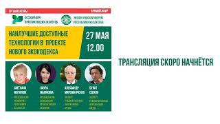 Наилучшие доступные технологии в проекте нового Экологического Кодекса Казахстана