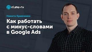 eLama: Как работать с минус-словами в Google Ads