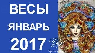 Гороскоп ВЕСЫ на Январь 2017 от Веры Хубелашвили