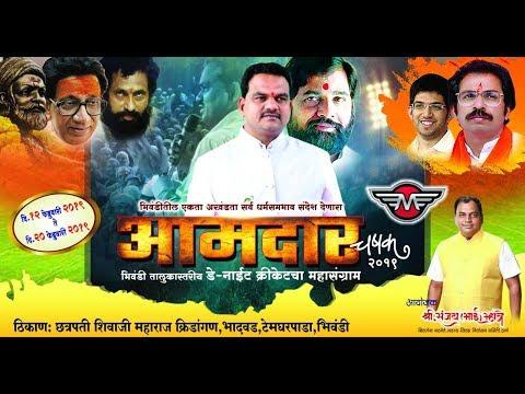 AAMDAR CHASHAK 2019 || PRINCE MOVIES || DAY 8