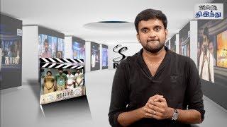Rubaai Review | Chandran | Anandhi | Chinni Jayanth | Harish Uthaman | Selfie Review